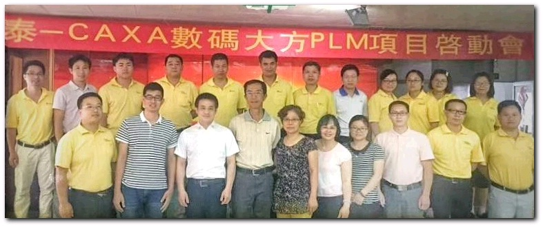 A new chapter of PLM management